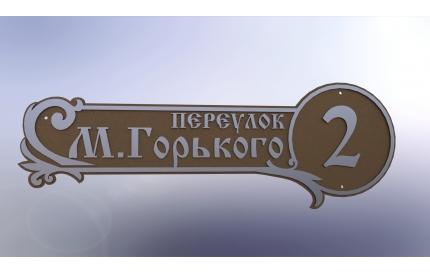 """Адресная табличка """"Элитная"""""""