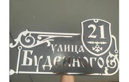 Табличка из металла