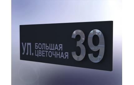 Адресная табличка из металла