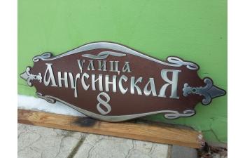 """Адресная табличка """"Московская"""""""